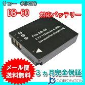 リコー(RICOH) DB-60 / DB-65 / パナソニック(Panasonic) DMW-BCC12 互換バッテリー 【メール便送料無料】