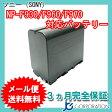 【大容量】 ソニー(SONY) NP-F930 / F960 / F970 互換バッテリー (NP-F330 / F550 / F570 / F710 / F930) 【メール便送料無料】