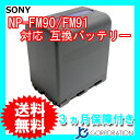 ソニー(SONY) NP-FM90 / NP-FM91 互換バッテリー 【あす楽対応】【送料無料】