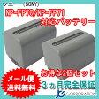 2個セット ソニ−(SONY) NP-FP70/NP-FP71 互換バッテリー 【メール便送料無料】