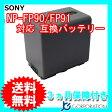ソニー(SONY) NP-FP90 互換バッテリー 【メール便送料無料】