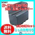 2個セット ソニ−(SONY) NP-F710/NP-F730/NP-F750 互換バッテリー (NP-F330 / NP-F710 / NP-F930) 【メール便送料無料】