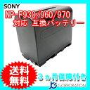【大容量】 ソニー(SONY) NP-F930 / NP-F960 / NP-F970 互換バッテリー (NP-F330 / NP-F710 / NP-F930)【あす楽対応】【送料無料】