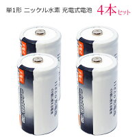 iieco充電池単1充電式電池4本セット6500mAh