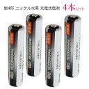繰り返し使える大容量の充電式電池!