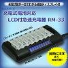 【メール便送料無料】単3形・単4形充電式電池専用急速充電器RM-33