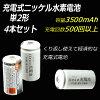 【iieco】容量3500mAh500回充電充電式ニッケル水素電池単2形4本セット【あす楽対応】【送料無料】
