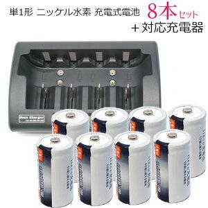 iieco充電池単1充電式電池8本セット6500mAh+充電器充電池単1単2単3単46P形対応RM-39等にも対応