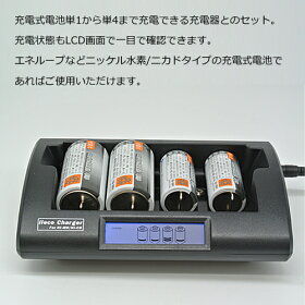 【iieco】容量3500mAh500回充電充電式ニッケル水素電池単2形4本+充電器RM-39セット【あす楽対応】【送料無料】