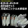 【メール便送料無料】【iieco】単3形4本+単4形4本セットエネループ/eneloopproと同等の大容量2500mAh500回充電充電式ニッケル水素電池合計8本セット4本ご注文ごとに収納ケース1個おまけ付