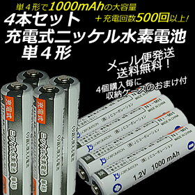 【iieco】4本セットエネループ/enelooppro以上の大容量1000mAh500回充電充電式ニッケル水素電池単4形4本ご注文ごとに収納ケース1個おまけ付【メール便送料無料】