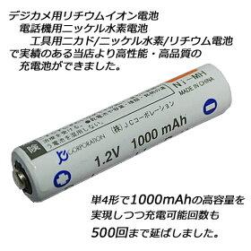 【メール便送料無料】4本セットエネループ/enelooppro以上の大容量1000mAh500回充電充電式ニッケル水素電池単4形4個以上のご注文毎に収納ケースのおまけ付