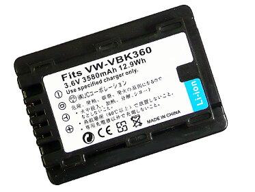 【メール便送料無料】パナソニック(Panasonic)VW-VBK360-K互換バッテリー【残量表示対応】【RCP】