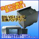 【ビクター BN-VG114-V 互換バッテリー】 ◆GZ-EX270などに対応