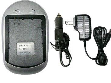 充電器(AC) ソニー(SONY) NP-FA50 / NP-FA70 対応 【メール便送料無料】