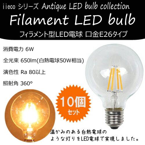 10個セット【 iieco 】 アンティーク デザイン LED電球 50W相当 G95 口金 E26対応 フィラメントタイプ 【送料無料】