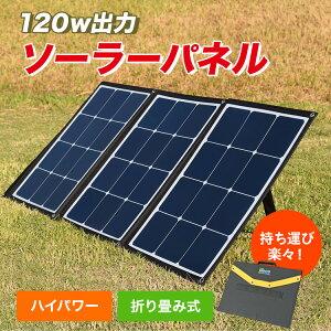 ソーラーパネル120W折りたたみコンパクト軽量ソーラーアウトドアキャンプ災害停電非常用電源