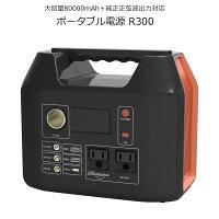 ポータブル電源R300