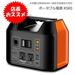 ポータブル電源R500