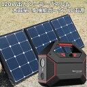 【ソーラーパネル+ポータブル電源】120W出力 ソーラーパネル +ポータブル電源 42000mAh 120W 折りたたみ