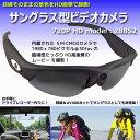 サングラス形ビデオカメラ 720P HD model-288S2 【あす楽対応】【送料無料】