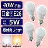 【iieco】4個セットLED電球40W相当口金E26対応485lm照射角240°昼白色/電球色【あす楽対応】【送料無料】