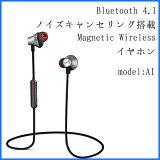 Bluetooth4.1 マグネティック ワイヤレスイヤホン model:A1 ノイズキャンセリング機能搭載 マグネット式 高音質 防水/防汗 HDステレオ iPhone/Android などのスマートフォン対応 【あす楽対応】【送料無料】