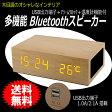 デジタルアラームクロック+Bluetoothスピーカー 【USB出力端子付】Model:M9 【あす楽対応】【送料無料】