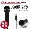 USBマイク【Switch/WiiU/PS4/PS3/PC等に対応】【簡易カバー付き】【あす楽対応】【送料無料】