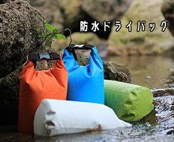 防水ドライバッグ2Lサイズ【メール便送料無料】