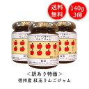 【訳あり品】りんごジャム(140g×3個) 信州産紅玉りんご100%使用