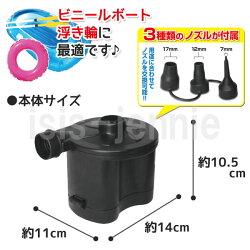 【送料無料】電池式空気入れ専用ノズル3種付きプール用電動エアーポンプ