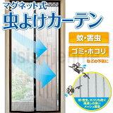 【送料無料】マグネット式 虫よけ カーテン 玄関用 網戸