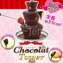 ショコラタワー 3段のBIGサイズ チョコレートファウンテン(送料無料・北海道、沖縄、離島は発送不可)