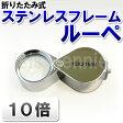 【メール便送料無料】☆ステンレスフレームルーペ・10倍【05P03Dec16】