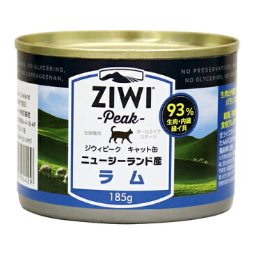ジウィピーク キャット缶 ラム 185g | 猫用 ウェットフード