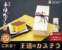 【 お菓子 ギフト 】【 翌日配達 あす楽 !】特製 五三焼かすてら(...