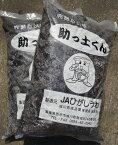 送料無料(一部除く)愛媛県産良質堆肥 助っ土くん約30L 2袋セット(計約60L)【連作障害】【土壌改良】【家庭菜園】【バラの堆肥】