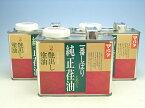 3缶セット!宮内庁御用達!天然塗料荏油(えあぶら)