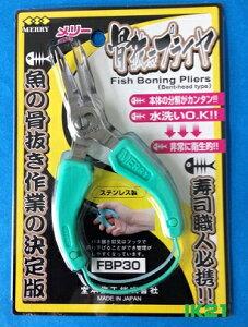 〓魚の骨抜きに、魚加工工場での骨抜き作業に!骨抜きプライヤ〓魚にキズがつきにくい!【メリー作業工具】FBP30