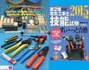 【楽天最安値に挑戦】平成27年度 第二種 電気工事士 技能試験セット】 IK21オリジナルコン…