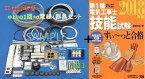 【NEW】【送料無料】【試験出題高頻度のパナソニック製品中心♪】平成30年度第一種 電気工事士 技能試験 電線、器具1回セット+技能試験すい〜っと合格(QRコードで(動画確認)】〓IK21-015-1