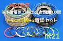 タジマ リチウムイオン充電池BT5050 HDBT5050