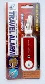 電気工事士技能試験対策品・半導体・工具・事務用品│ノーブランド〓トラベルアラーム 白LEDライト付〓DX-A126