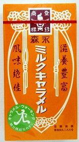 【ロングセラー】★ミルクキャラメル♪♪★ 森永製菓〓ミルクキャラメル 12粒〓