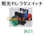 富士電機 〓 【防油形AR22形 照光セレクタスイッチ 手動2ノッチ ツマミの色:緑】接点構成:1a1b、ランプ使用電圧:24V 〓 AR22PL-211E3G