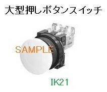 富士電機 〓 【防油形AR30形大形押しボタンスイッチ:赤】接点構成:1a1b 〓 AR30M0R-11R