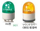 パトライト〓超小型回転灯Φ82:黄〓使用電圧:AC100V〓RU-100-Y