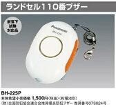 Panasonic(パナソニック)〓ランドセル防犯ブザー〓BH-225P