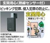 Panasonic(パナソニック)〓玄関用心(熱線センサー付)〓EC971A